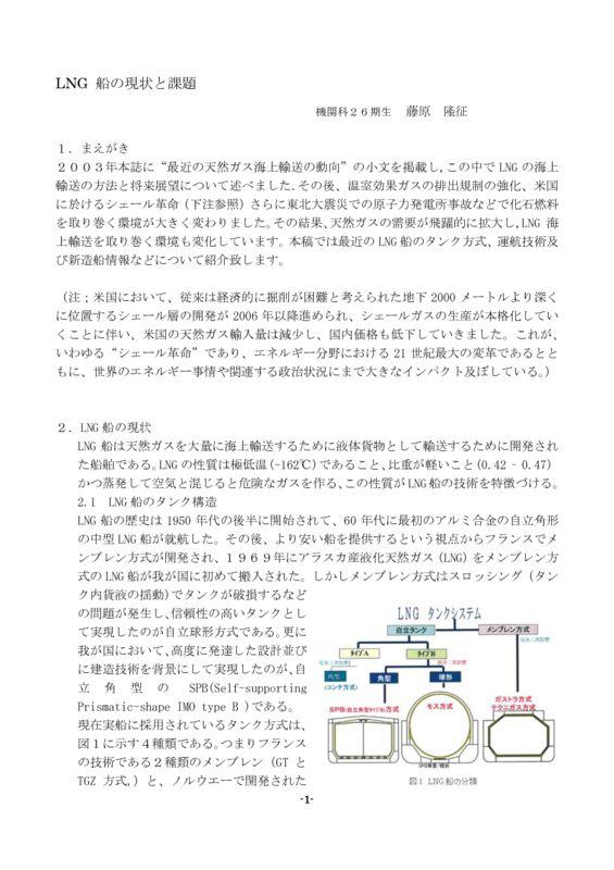 LNGのサムネイル
